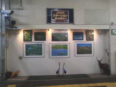 釧路ステーション画廊