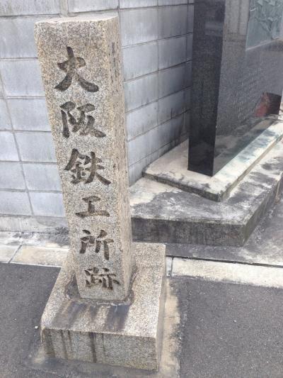 大阪鉄工所跡