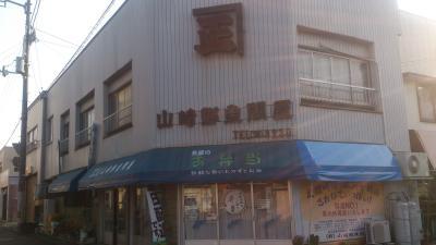 山崎鮮魚問屋