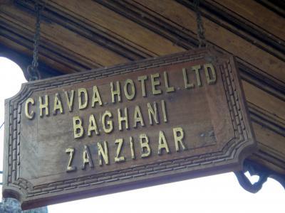 チャヴダ ホテル
