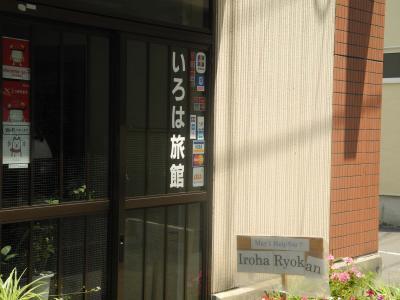 いろは旅館 <青森県>