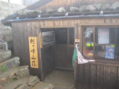 剣ヶ峰山荘