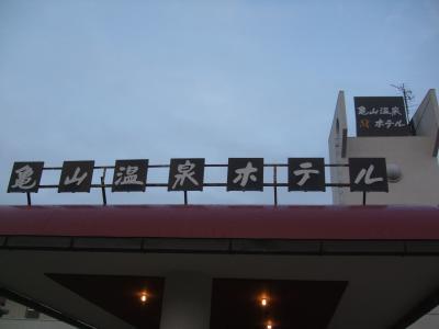 亀山温泉ホテル