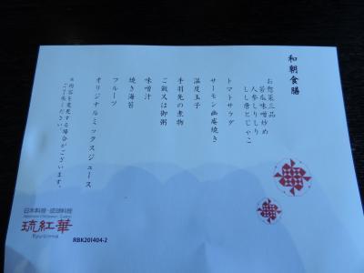 日本料理・琉球会席・泡盛バー 琉紅華