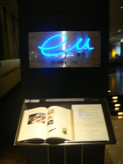 レストラン&ラウンジ eu