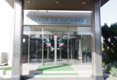 大島カメリア イン リゾートホテル