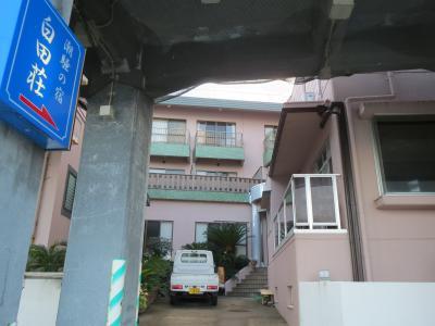 潮騒の宿 白田荘