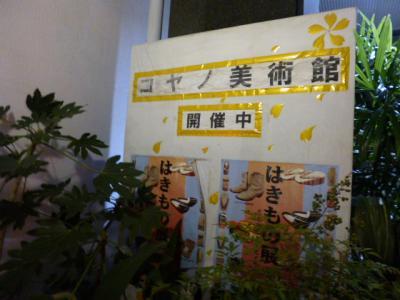 コヤノ美術館