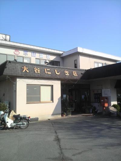 丹波篠山 草山温泉 大谷にしき荘