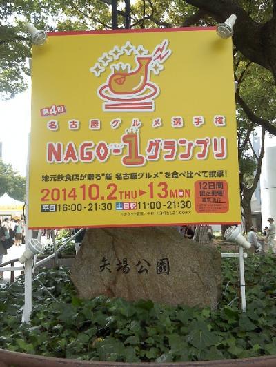 名古屋グルメ選手権 NAGO-1グランプリ
