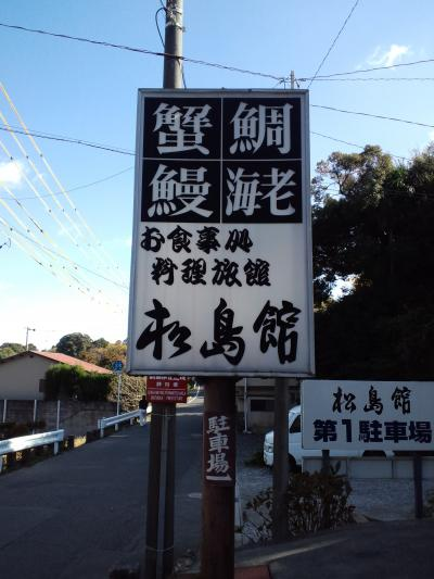 海鮮の宿 松島館