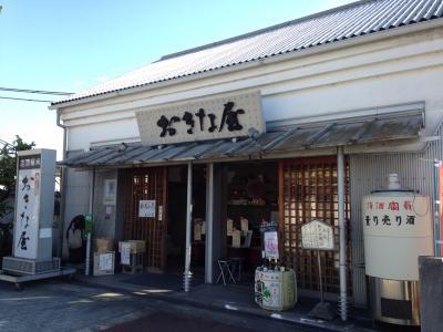 北川本家 (おきな屋)