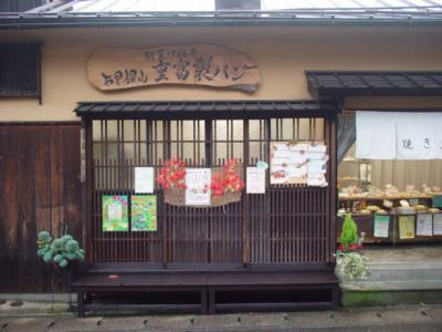 重富製パン 石見銀山店