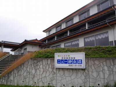 ニュー砂丘荘