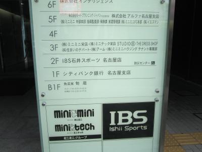 石井スポーツ (名古屋店)