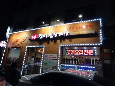 ちょっと郊外の海鮮絶品の店
