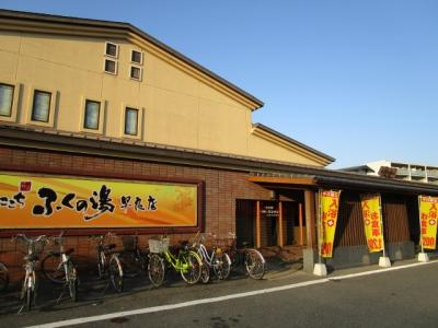 ふくの湯 (早良店)