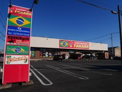 タカラ 太田店