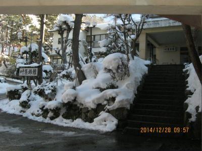 熱塩温泉 叶屋旅館