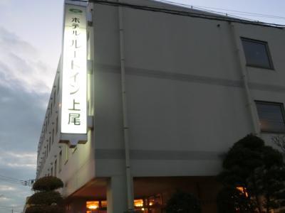 ホテルルートイン上尾