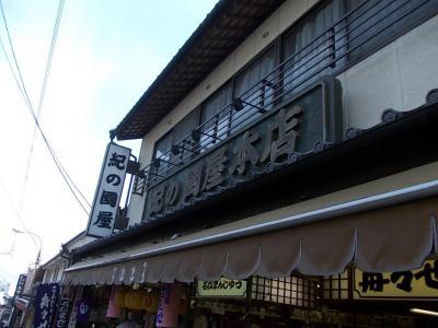 紀の国屋本店