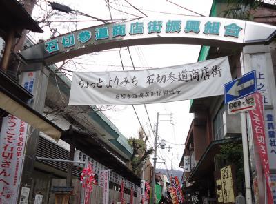 石切神社参道