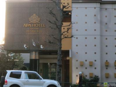 アパホテル<西麻布> 写真