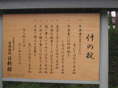 日新館 天文台跡