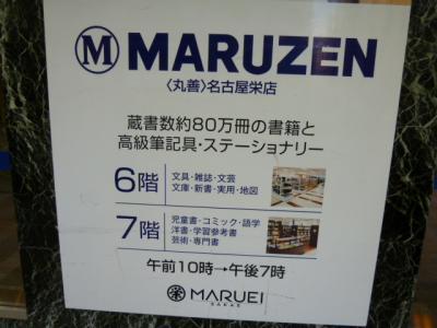 丸善 (名古屋栄店)