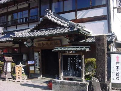 橋本屋旅館 <奈良県>