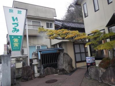 いづみ旅館