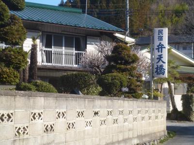 民宿 弁天橋