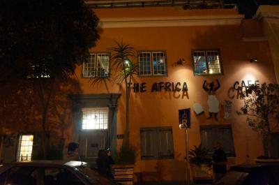 アフリカ・カフェ