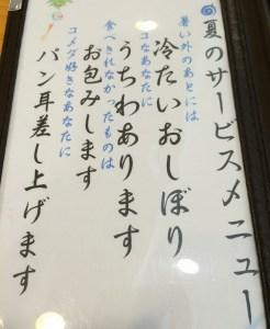 コメダ珈琲店 藤枝駅南口店