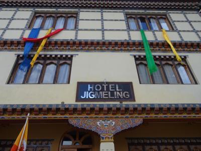 ホテル ジグメリン