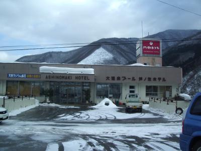 芦ノ牧温泉 芦ノ牧ホテル
