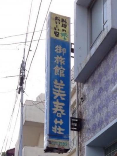 旅館 美春荘 <種子島>