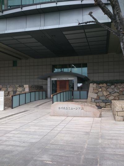 香川県歴史博物館