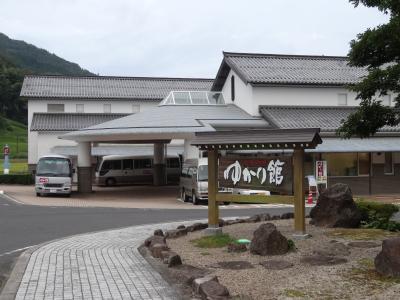 出雲須佐温泉 ゆかり館