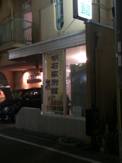 ビジネスホテル明石家別館