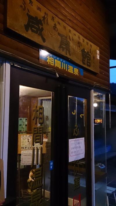 相間川温泉 ふれあい館