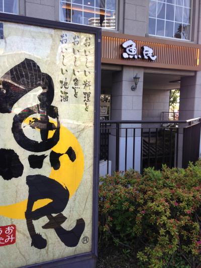 魚民 草津西口駅前店