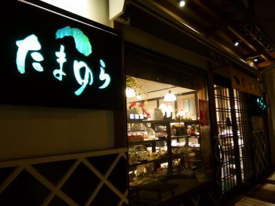 たまゆら (玉造店)