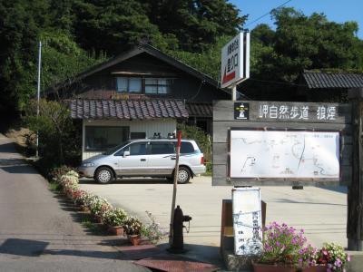 民宿 おおやち (旧ペンションライトハウス)