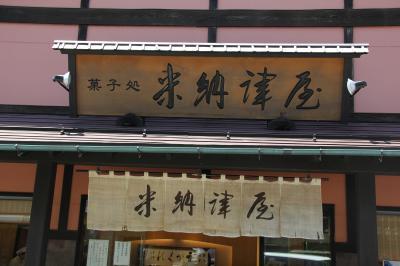 米納津屋 弥彦神社通店
