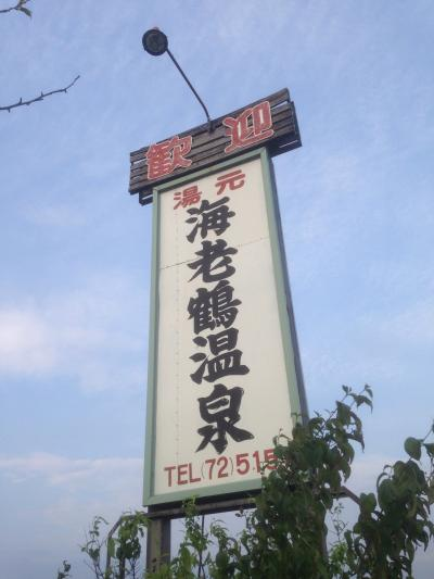 海老鶴温泉
