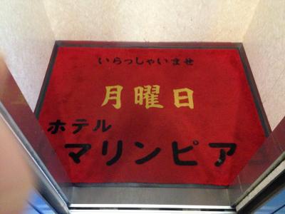 ホテルマリンピア <五島 中通島>