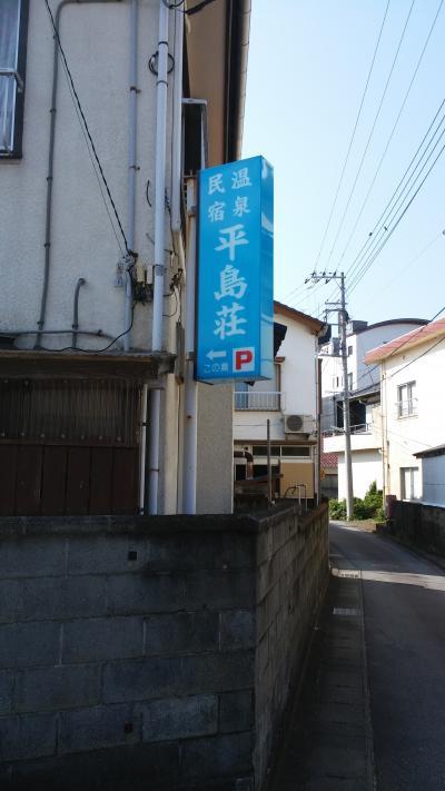 温泉民宿 平島荘