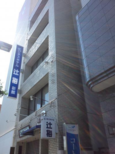 ビジネスホテル辻梅 新館