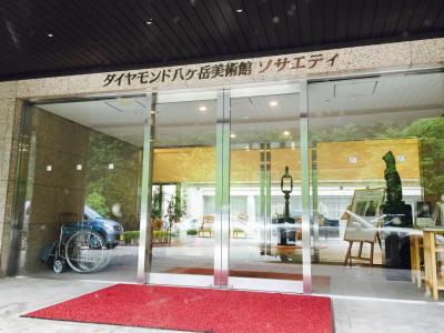 ダイヤモンド八ヶ岳美術館ソサエティ